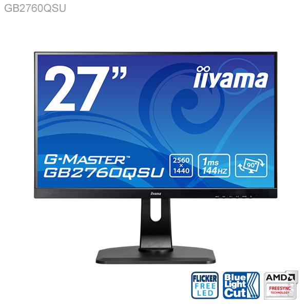 【エントリーでポイント10倍♪】iiyama 液晶ディスプレイ G-MASTER GB2760QSU 27型 144Hz対応 ゲーミング WQHD 2560×1440(最大)応答速度1ms~動画表示をよりくっきり・滑らかに~<新品>