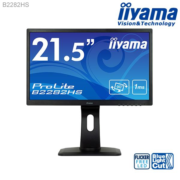 【スマホエントリーで7倍】【LED/TN方式パネル iiyama ProLite B2282HS 21.5型 液晶ディスプレイ 1920×1080 フルHD ノングレア ブルーライトカット 応答速度1ms(標準)】 <新品>