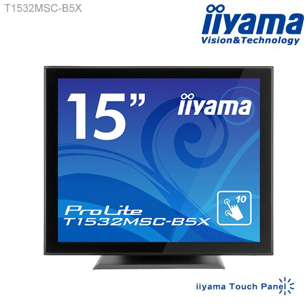 モニター iiyama 液晶ディスプレイ ProLite T1532MSC-B5X 15型 タッチパネル ベゼルフリー スタンドタイプ 1024×768(最大) LEDバックライト 投影型静電容量方式 防塵防滴 応答速度8ms <新品>