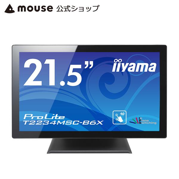 モニター iiyama ProLite T2234MSC-B6X 21.5型スタンドタイプワイドタッチパネルディスプレイ 広視野角 IPS液晶パネル フルHD 防塵防滴 安心の3年保証!<新品>