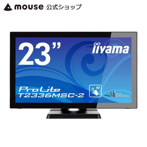 タッチパネル モニター iiyama ProLite T2336MSC-2 23型 液晶ディスプレイ 【1920×1080 フルHD ワイド マルチタッチパネル 応答速度5ms(GtoG) ワイドレンジスタンド】 <新品>