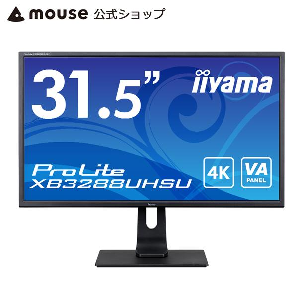 【楽天市場】モニター iiyama ProLite XB3288UHSU 31.5型 VA方式 ノン ...