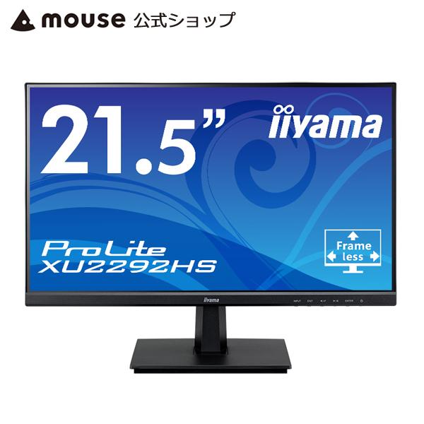 モニター iiyama ProLite XU2292HS 21.5型 液晶ディスプレイ IPS方式 3辺フレームフラットデザイン フルHD ブルーライトカット モニター<新品>