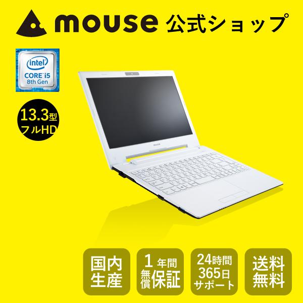 【大特価!9/4 20時~9/11 2時まで】マウスコンピューター [ノートパソコン] 《 MB-J350SN-S2-MA 》 【 Windows 10 Home Core i5-8250U 8GB メモリ 240GB SSD 13.3型 】《新品》