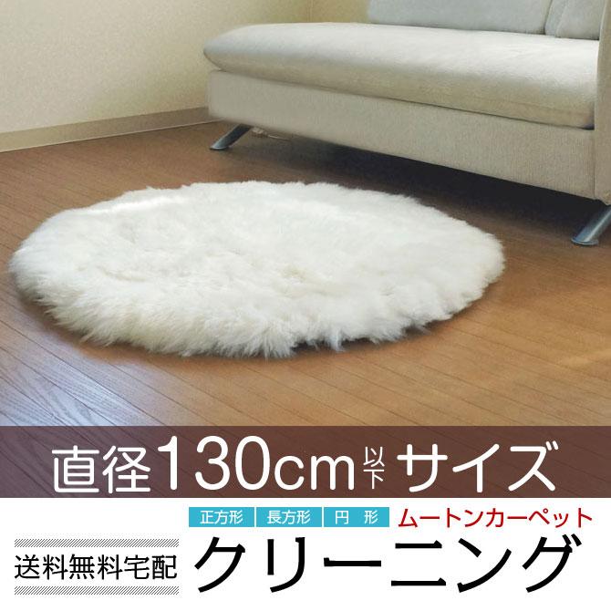 ムートン クリーニング【送料無料】 直径130cm 円形 カーペット ラウンド ウール 敷物