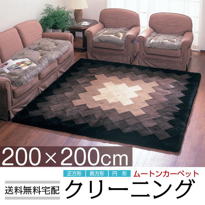 ムートン クリーニング【送料無料】 約200x200cm 正方形 カーペット ウール 敷物