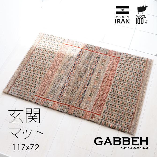 ギャベ 玄関マット 117x72cm カシュクリ KASHKULI ウール 100% 手織り 絨毯 イラン ペルシャ製 gabbeh ギャッベ ラグ 大判 厚手 送料無料