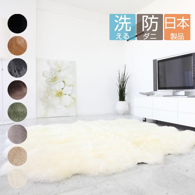 ムートン ラグ 8匹サイズ 選べる144タイプ 洗える オーストラリア産 天然羊皮 日本製 【送料無料】 シープスキン ウール フリース マット カーペット 絨毯 モフモフ 手触り ふわふわ