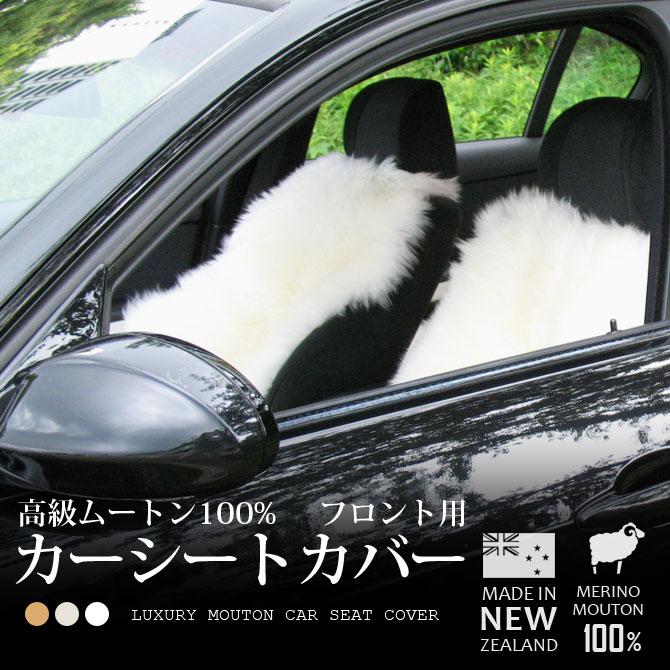 ムートン シートカバー フロントシート用 60×120cm 長毛 ニュージーランド産 全3色 ブラウン ベージュ ホワイト カー用品 カーアクセサリー 自動車 座席 ファー ロングファ カーシートカバー 無地 あったか シープスキン whlny