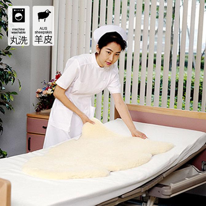 ムートン ベッドパット 介護用品 送料無料 60x90cm ウォッシャブル 防ダニ 防菌 防臭加工 日本製