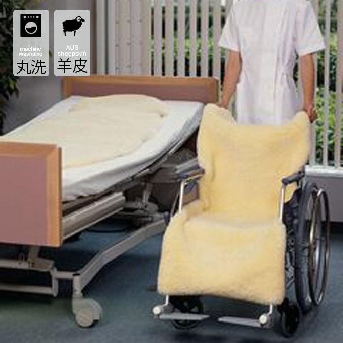 ムートン 車椅子用 シートカバー 介護用品 送料無料 50x125cm ウォッシャブル 防ダニ 防菌 防臭加工 日本製