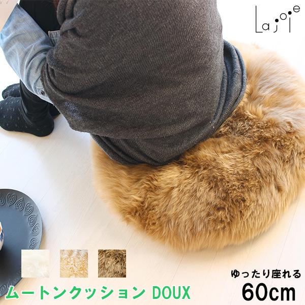 La joie 長毛ムートンまる座布団 DOUX(ドゥー) 直径60cm ゆったり座れる大きいサイズ!!【丸座布団 ラウンド型 ムートンクッション シートクッション 天然ムートン】