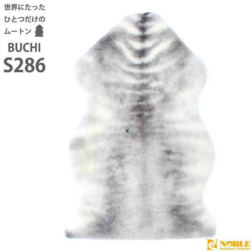 ムートンラグ[BUCHI-S タイプ286]【送料無料】天然模様 世界にたったひとつのムートンフリース1匹物 AUSKIN 《他の柄と同時購入で2匹物にお繋ぎも可能!!》