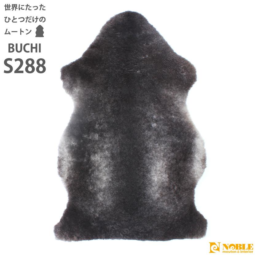 ムートンラグ[BUCHI-S タイプ288]【送料無料】天然模様 世界にたったひとつのムートンフリース1匹物 AUSKIN 《他の柄と同時購入で2匹物にお繋ぎも可能!!》