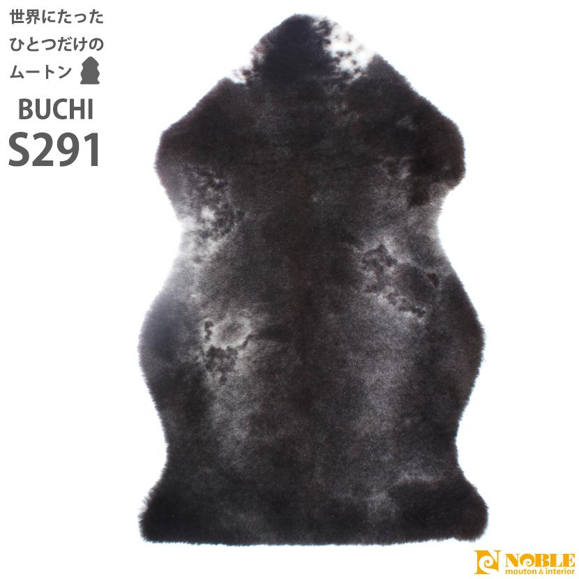ムートンラグ[BUCHI-S タイプ291]【送料無料】天然模様 世界にたったひとつのムートンフリース1匹物 AUSKIN 《他の柄と同時購入で2匹物にお繋ぎも可能!!》