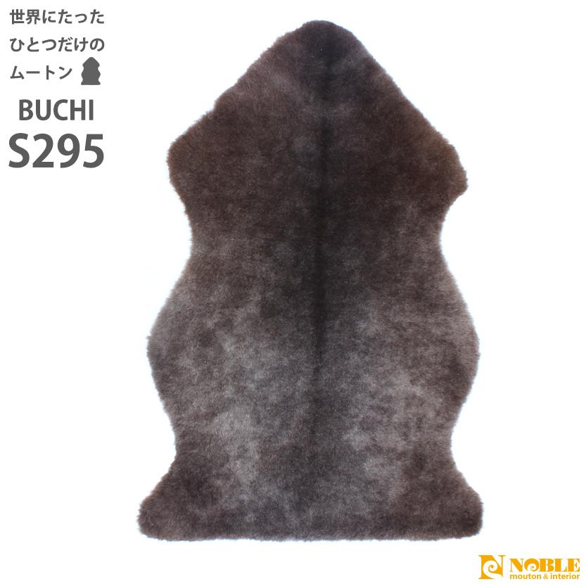 ムートンラグ[BUCHI-S タイプ295]【送料無料】天然模様 世界にたったひとつのムートンフリース1匹物 AUSKIN 《他の柄と同時購入で2匹物にお繋ぎも可能!!》