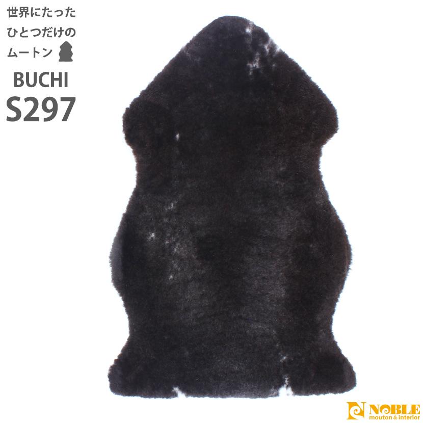 ムートンラグ[BUCHI-S タイプ297]【送料無料】天然模様 世界にたったひとつのムートンフリース1匹物 AUSKIN 《他の柄と同時購入で2匹物にお繋ぎも可能!!》