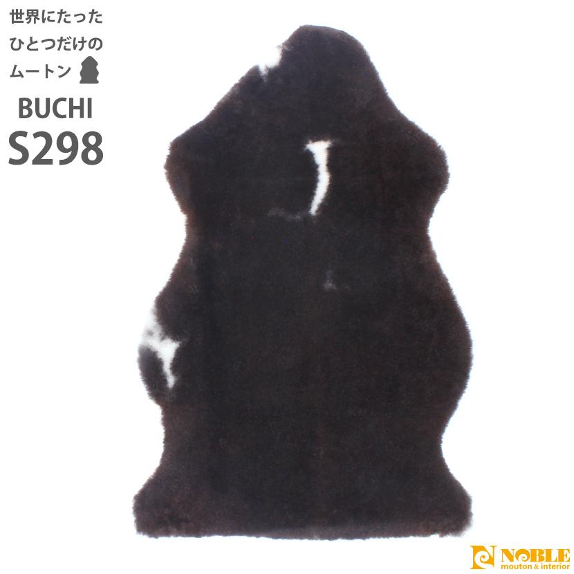 ムートンラグ[BUCHI-S タイプ298]【送料無料】天然模様 世界にたったひとつのムートンフリース1匹物 AUSKIN 《他の柄と同時購入で2匹物にお繋ぎも可能!!》