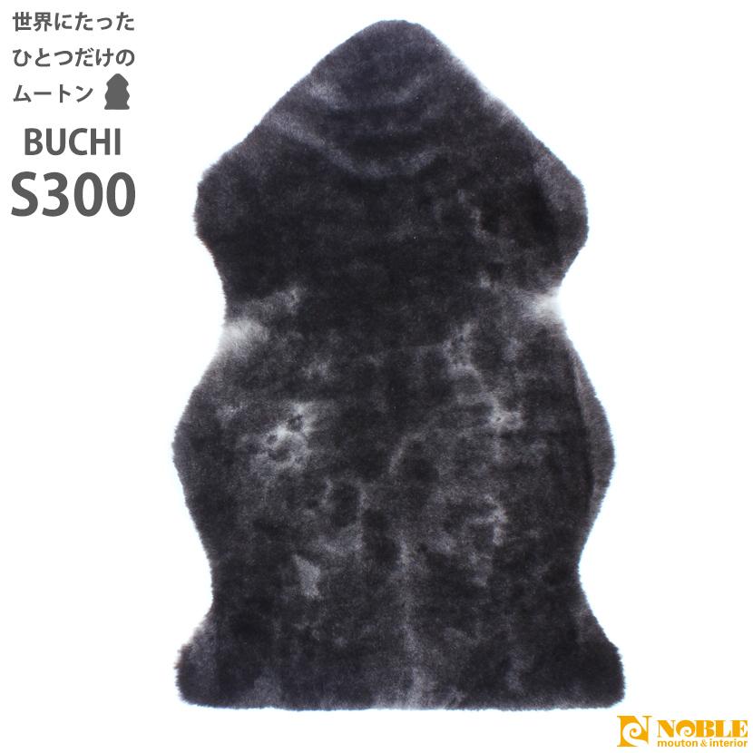 ムートンラグ[BUCHI-S タイプ300]【送料無料】天然模様 世界にたったひとつのムートンフリース1匹物 AUSKIN 《他の柄と同時購入で2匹物にお繋ぎも可能!!》