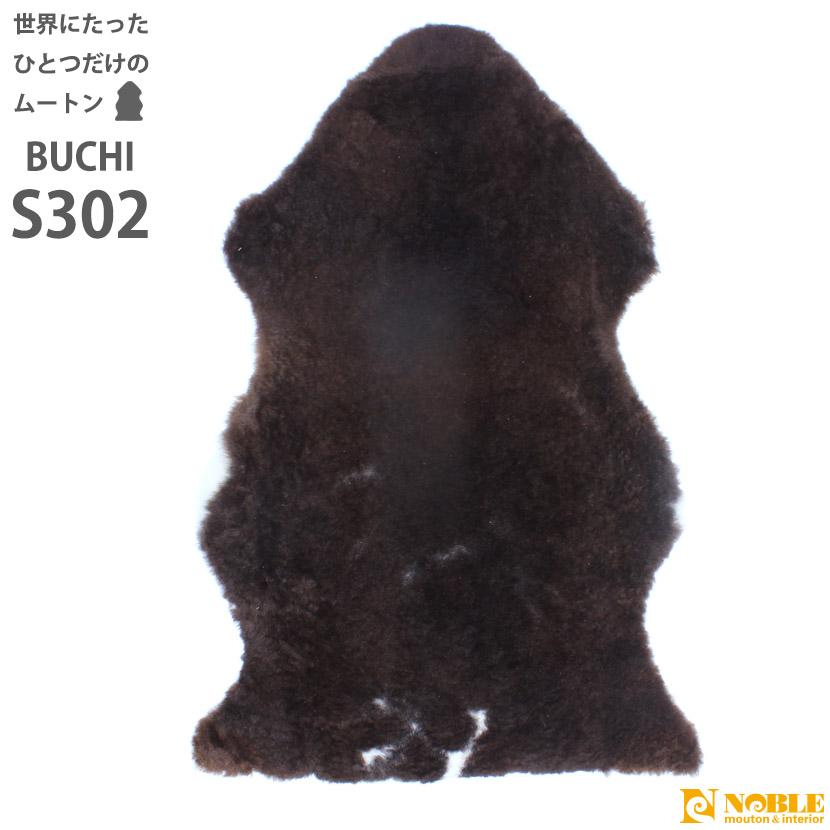 ムートンラグ[BUCHI-S タイプ302]【送料無料】天然模様 世界にたったひとつのムートンフリース1匹物 AUSKIN 《他の柄と同時購入で2匹物にお繋ぎも可能!!》