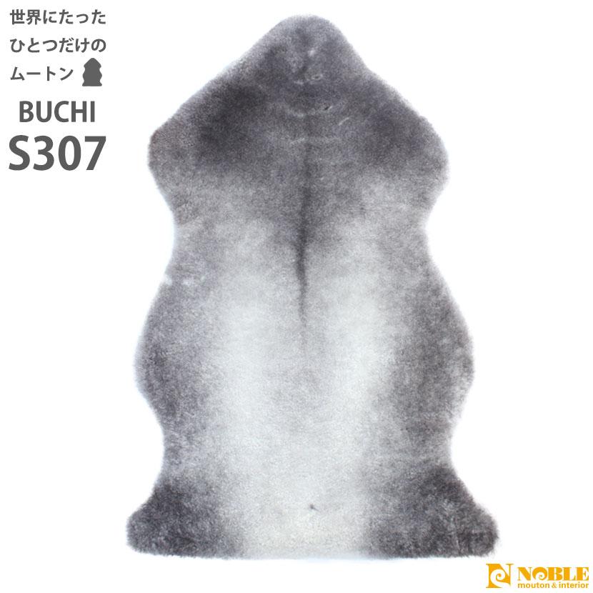 ムートンラグ[BUCHI-S タイプ307]【送料無料】天然模様 世界にたったひとつのムートンフリース1匹物 AUSKIN 《他の柄と同時購入で2匹物にお繋ぎも可能!!》