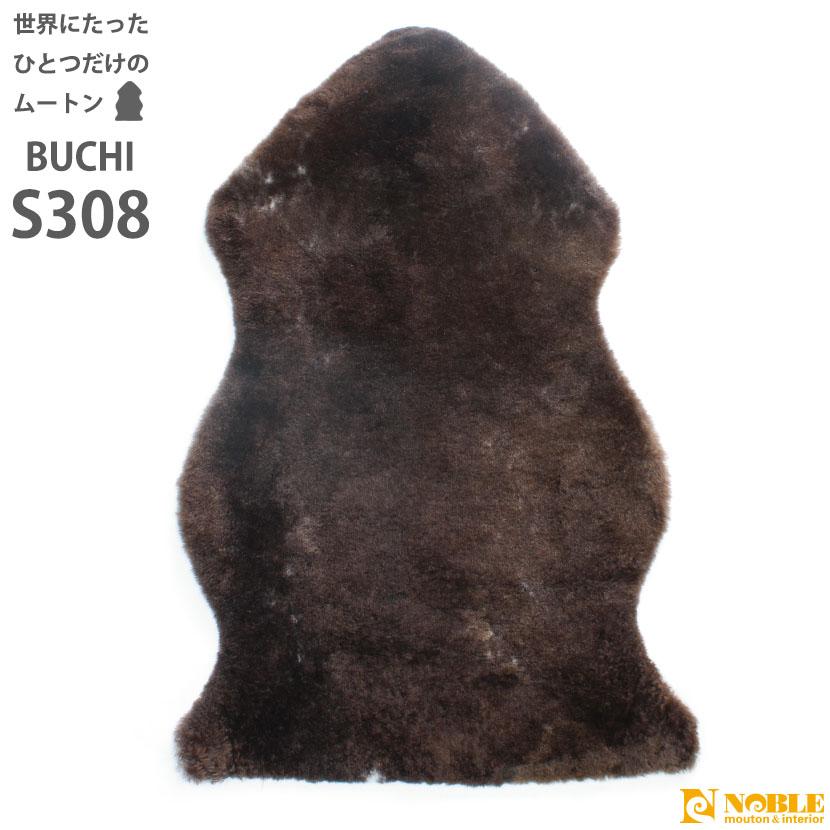 ムートンラグ[BUCHI-S タイプ308]【送料無料】天然模様 世界にたったひとつのムートンフリース1匹物 AUSKIN 《他の柄と同時購入で2匹物にお繋ぎも可能!!》