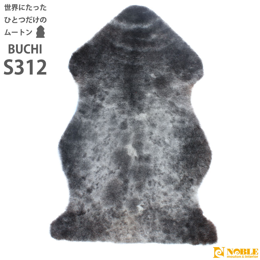 ムートンラグ[BUCHI-S タイプ312]【送料無料】天然模様 世界にたったひとつのムートンフリース1匹物 AUSKIN 《他の柄と同時購入で2匹物にお繋ぎも可能!!》