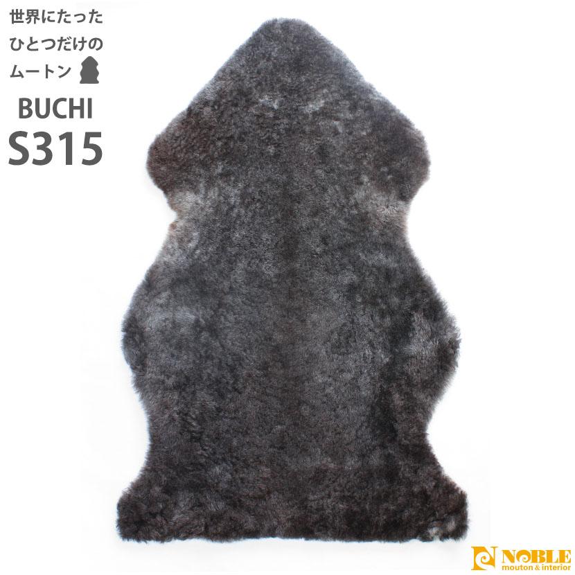 ムートンラグ[BUCHI-S タイプ315]【送料無料】天然模様 世界にたったひとつのムートンフリース1匹物 AUSKIN 《他の柄と同時購入で2匹物にお繋ぎも可能!!》