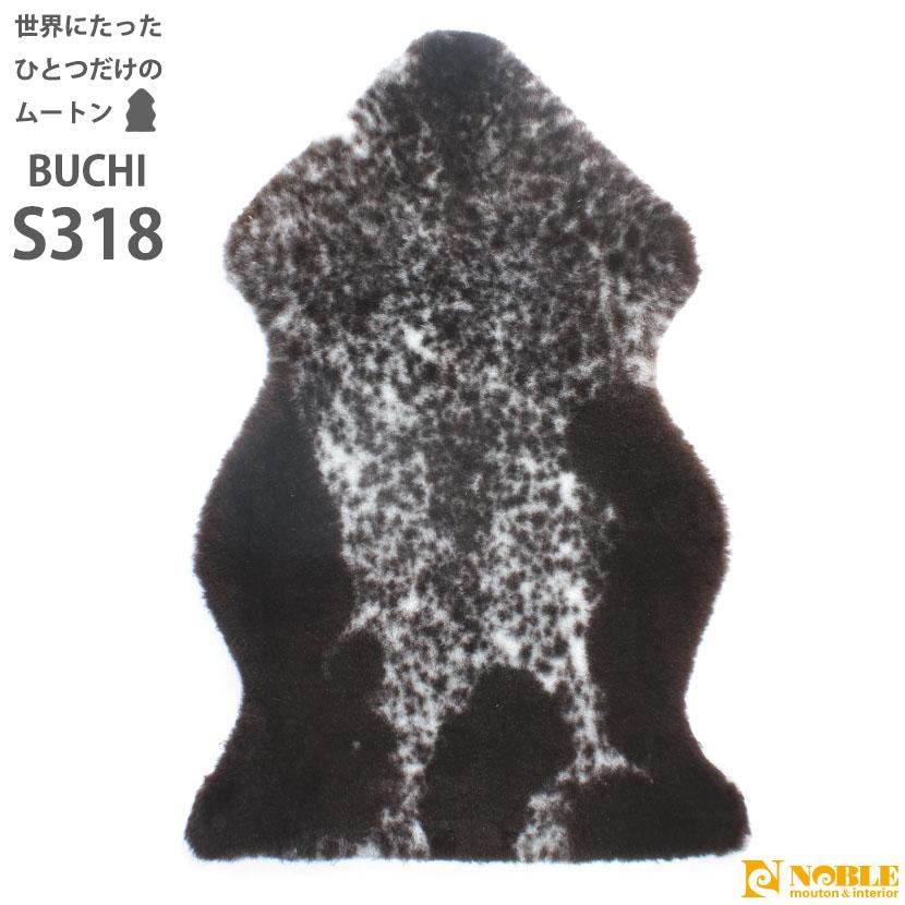 ムートンラグ[BUCHI-S タイプ318]【送料無料】天然模様 世界にたったひとつのムートンフリース1匹物 AUSKIN 《他の柄と同時購入で2匹物にお繋ぎも可能!!》