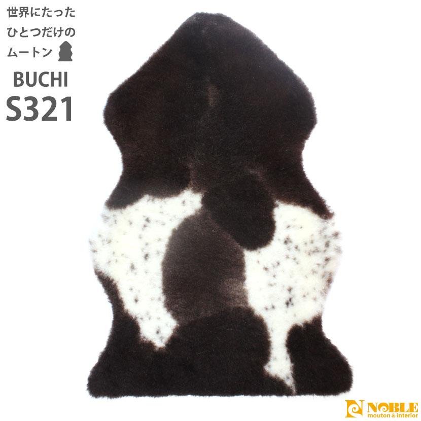 ムートンラグ[BUCHI-S タイプ321]【送料無料】天然模様 世界にたったひとつのムートンフリース1匹物 AUSKIN 《他の柄と同時購入で2匹物にお繋ぎも可能!!》