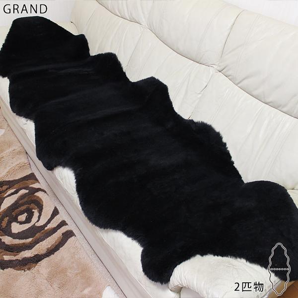 日本加工 [専門店の品質]ムートンラグ【送料無料】短毛ムートンフリース 2匹物 Grand(グラン) ブラック 約60cm×185cm AUSKIN《ギフト対応OK》