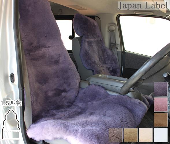 日本製 ムートンラグ [送料無料]短毛ムートンラグ ジャパンレーベル1.5匹物 約65cm×130cm JAPAN LABEL【全7色・ムートンフリース】《ギフト対応OK》