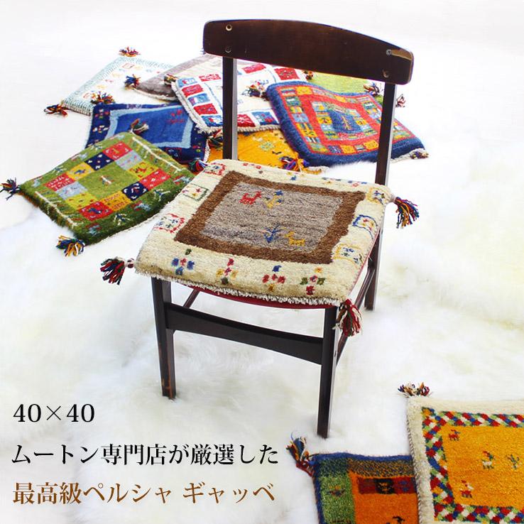 ギャッベ ギャベ 40×40 イラン製 ペルシャ 座布団 手織り ウール100% 草木染め《ギフト対応OK》