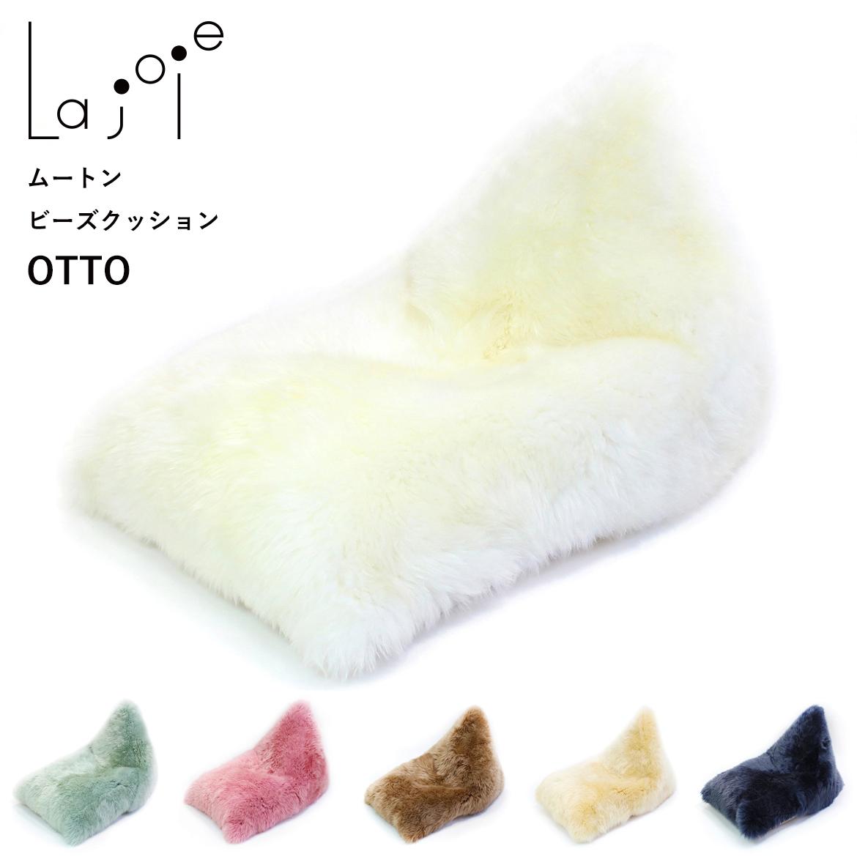 《La joie》日本製 ムートン ビーズクッション OTTO オットー【送料無料】【シープスキン ソファ 洗える ビーズソファ】