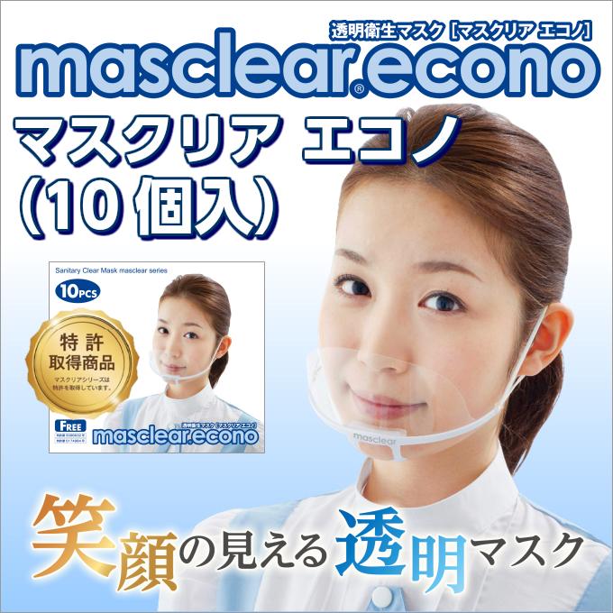 マスクリア エコノ (10個入) M-ECONO-10 / 透明衛生マスク masclear wincam 透明 衛生 マスク ウィンカム 透明マスク mask プラスチックマスク 業務用マスク 笑顔の見えるマスク ユニフォーム 接客マスク