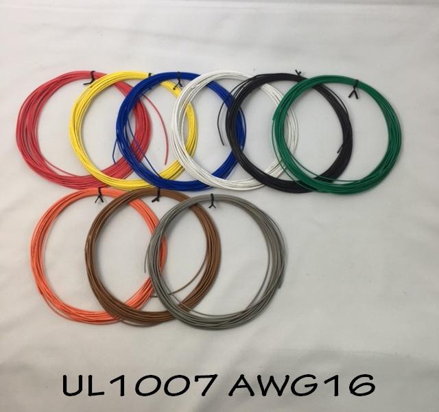 上質 ビニール電線 UL規格 UL1007 16AWG 即日出荷 切断販売10m~ LF