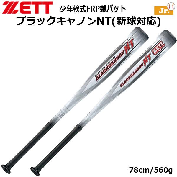 野球 少年軟式バット 78cm560g平均 カーボン製三重管 ジュニア ゼット トップ ZETT ブラックキャノンNT トップ ゼット 78cm560g平均 シルバー 新球対応, 東成なまこや:1a830233 --- officewill.xsrv.jp