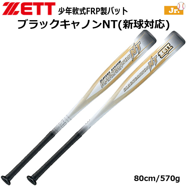 野球 ゼット 少年軟式バット カーボン製三重管 新球対応 ジュニア ゼット ジュニア ZETT ブラックキャノンNT トップ 80cm570g平均 シルバー 新球対応, カミウラチョウ:9cc20e68 --- officewill.xsrv.jp