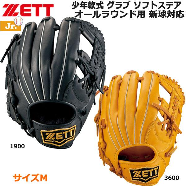 野球 少年軟式グローブ ジュニア用 オールラウンド用 ゼット ZETT ソフトステアシリーズ サイズM 新球対応