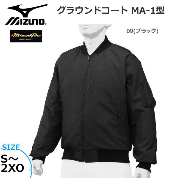 野球 ウェア グラウンドコート ジャケット メンズ ミズノ MIZUNO ミズノプロ ロイヤルプロダクト MA-1型 ブラック