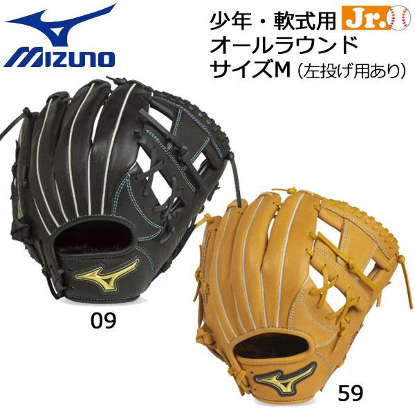 野球 少年軟式グローブ オールラウンド用 ジュニア用 ミズノ MIZUNO RCT サイズM 新球対応