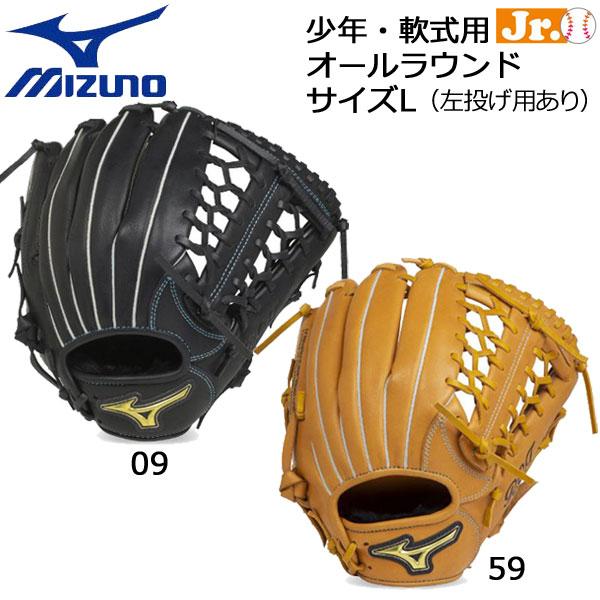野球 少年軟式グローブ オールラウンド用 ジュニア用 ミズノ MIZUNO RCT サイズL 新球対応