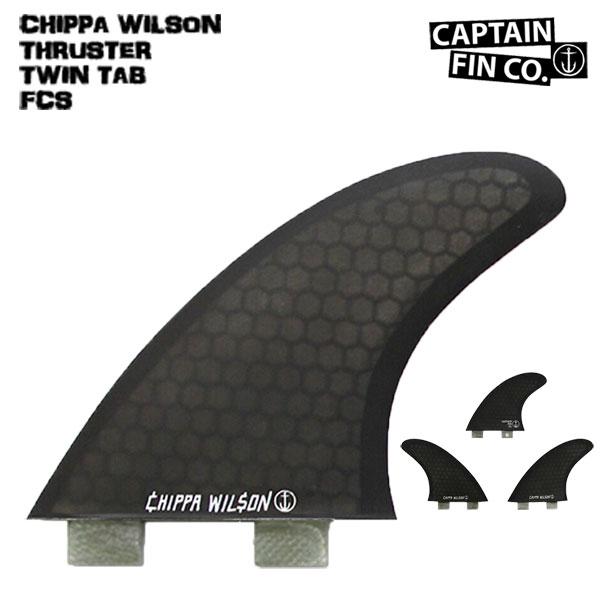 【期間限定クーポン ~10/16 9:59】/CAPTAIN FIN キャプテントライ フィン CHIPPA WILSON THRUSTER TWIN TAB FCS トライ フィン