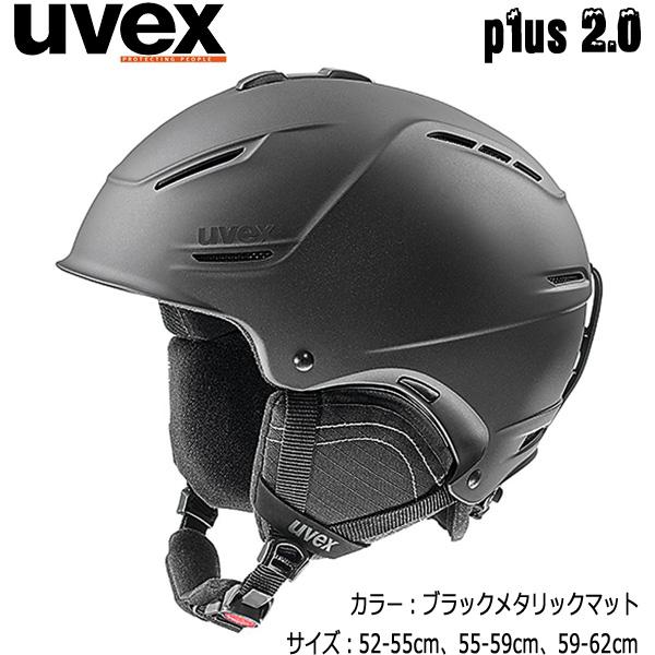 【期間限定 クーポン4%OFF 5/24 11:59まで】/スキー スノーボード ヘルメット 19-20 UVEX ウベックス p1us 2.0 プラス2.0 ヘルメット プロテクター 必需品 軽量