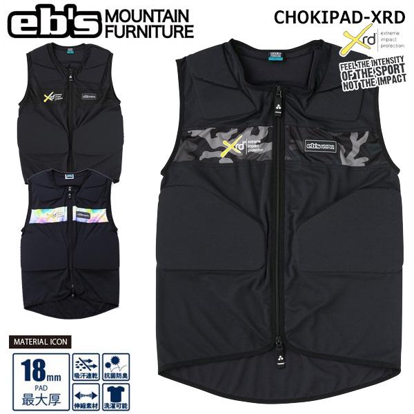 スキー スノーボード プロテクター 19-20 EBS エビス CHOKIPAD-XRD チョッキパッド エックスアールディー ポロン 最強 しなやか