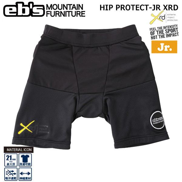 スキー スノーボード プロテクター 19-20 EBS エビス HIP PROTECT-JR XRD ヒッププロテクタージュニア エックスアールディー ポロン 最強 ジュニア