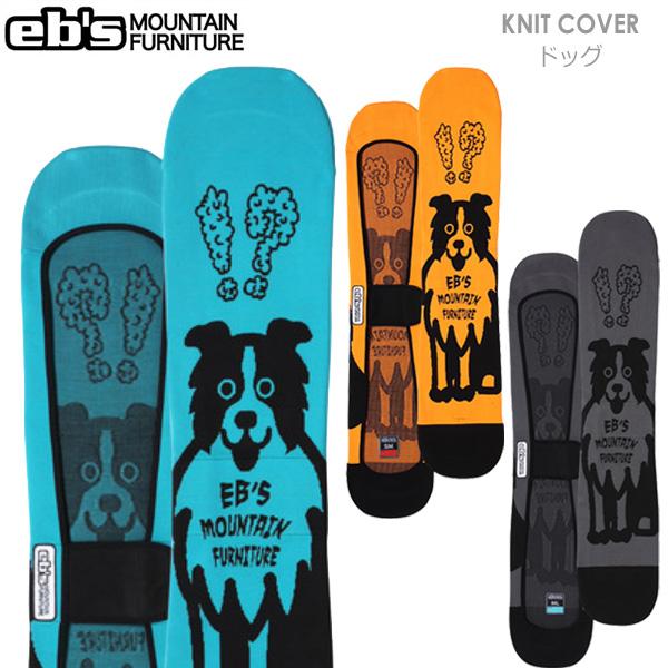 スノーボード ボードケース ソールカバー ニット 19-20 EBS エビス KNIT COVER DOG ニットカバー ドッグ ボードケース ニット素材 水分吸収 sb_gv