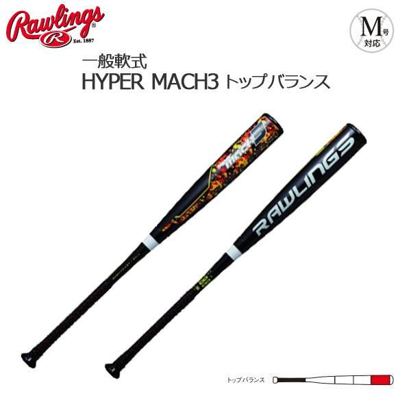 野球 軟式バット 一般用 FRP+PU ローリングス Rawlings ハイパーマッハ3 トップ 新球対応 83cm 84cm 85cm ブラック
