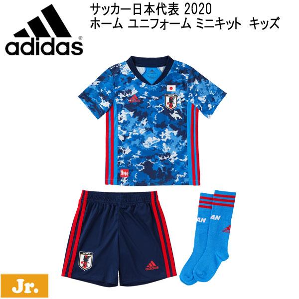 子供用 サッカー日本代表 アディダス adidas 2020 ホーム ミニキット キッズ KIDS
