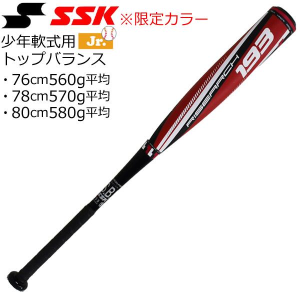 少年軟式 バット SSK エスエスケイ 野球 FRP製 ライズアーチJ 193 限定カラー 数量限定 トップバランス ジュニア キッズ 子ども レッドブラック